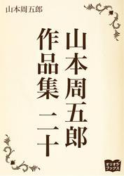 山本周五郎 作品集 二十