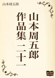 山本周五郎 作品集 二十一