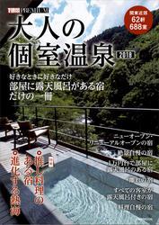 大人の個室温泉2018