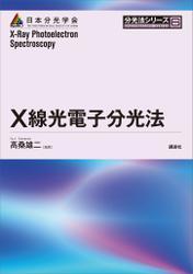 X線光電子分光法
