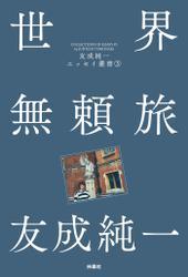 世界無頼旅 友成純一エッセイ叢書(3)