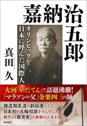 嘉納治五郎 オリンピックを日本に呼んだ国際人