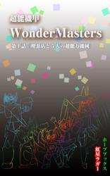 超能機甲WonderMasters 第1話「喫茶店と5人の超能力機械」
