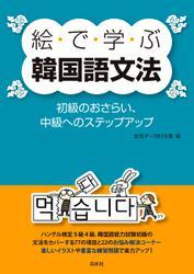 絵で学ぶ韓国語文法:初級のおさらい、中級へのステップアップ