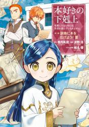 【マンガ】本好きの下剋上 第三部