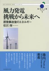 風力発電 挑戦から未来へ―原発事故後のエネルギー (科学と人間シリーズ1)