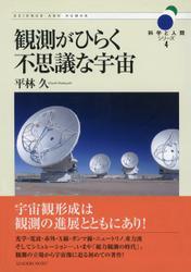 観測がひらく不思議な宇宙 (科学と人間シリーズ4)