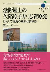 活断層上の欠陥原子炉 志賀原発―はたして福島の事故は特別か (科学と人間シリーズ5)