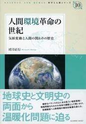 人間環境革命の世紀―気候変動と人間の関わりの歴史 (科学と人間シリーズ 10)