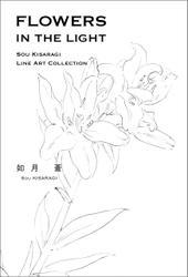 FLOWERS IN THE LIGHT  SOU KISARAGI LINE ART COLLECTION