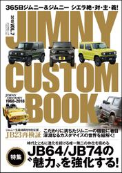 JIMNY CUSTOM BOOK VOL.7