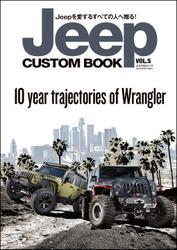 Jeep CUSTOM BOOK Vol.5