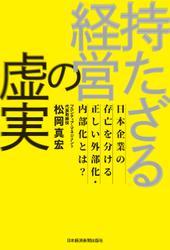 持たざる経営の虚実 日本企業の存亡を分ける正しい外部化・内部化とは?