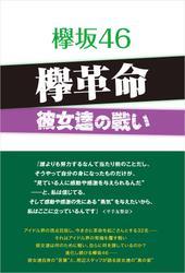 欅坂46 欅革命 ~彼女達の戦い~