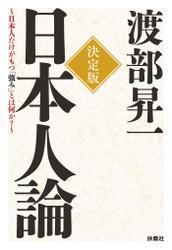 決定版 日本人論~日本人だけがもつ「強み」とは何か?