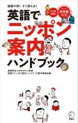 英語でニッポン案内ハンドブック