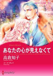ハーレクインコミックス セット 2019年 vol.87