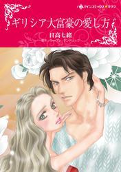ハーレクインコミックス セット 2019年 vol.90