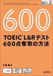 TOEIC L&Rテスト 600点 奪取の方法(音声DL付)