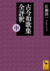 古今和歌集全評釈 (中)