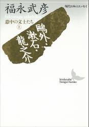 鴎外・漱石・龍之介 意中の文士たち(上) 現代日本のエッセイ