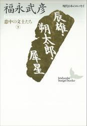 辰雄・朔太郎・犀星 意中の文士たち(下) 現代日本のエッセイ