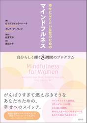 幸せになりたい女性のためのマインドフルネス 自分らしく輝く8週間のプログラム