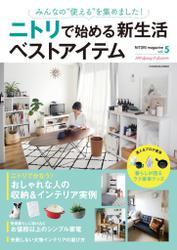 """NITORI magazine vol.5 みんなの""""使える""""を集めました! ニトリで始める新生活ベストアイテム"""