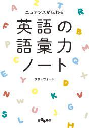 英語の語彙力ノート