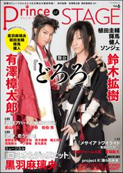 Prince of STAGE Vol.6