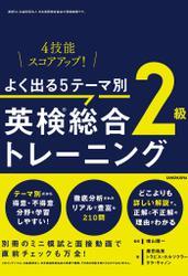 【音声DL付】よく出る5テーマ別 英検(R)総合トレーニング2級
