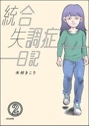 統合失調症日記(分冊版) 【第2話】