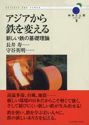 アジアから鉄を変える―新しい鉄の基礎理論 (科学と人間シリーズ 6)