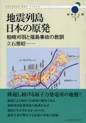 地震列島日本の原発―柏崎刈羽と福島事故の教訓 (科学と人間シリーズ 7)