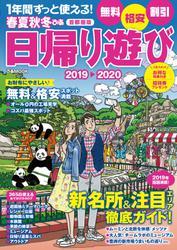 春夏秋冬ぴあ 日帰り遊び首都圏版2019-2020