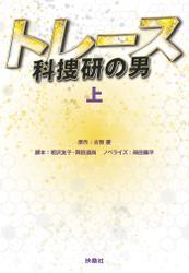 トレース~科捜研の男~(上)