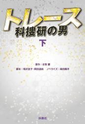 トレース~科捜研の男~(下)