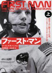 ファースト・マン 上 初めて月に降り立った男、ニール・アームストロングの人生