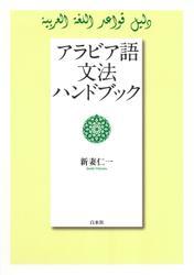 アラビア語文法ハンドブック