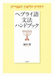 ヘブライ語文法ハンドブック
