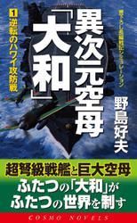 異次元空母「大和」(1)逆転のハワイ攻防戦