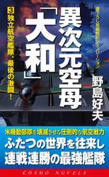 異次元空母「大和」(3)独立航空艦隊、最後の激闘!