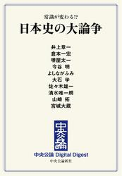 常識が変わる!? 日本史の大論争