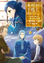 【マンガ】本好きの下剋上 第二部
