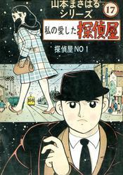 探偵屋NO 1 「私の愛した探偵屋」