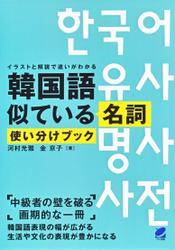 韓国語似ている名詞使い分けブック