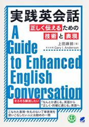 実践英会話 正しく伝えるための技術と表現(音声DL付)