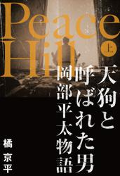 Peace Hill (上) 天狗と呼ばれた男岡部平太物語