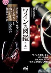 マイナビ文庫 ワインの図鑑ミニ