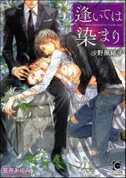 笠井あゆみの作品一覧 ソニーの電子書籍ストア Reader Store